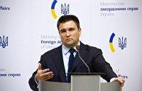 Идем на разрыв отношений. Министр Климкин об успехах украинской дипломатии