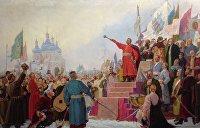Была ли Переяславская рада воссоединением Украины с Россией