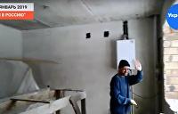 «Из Украины в Россию»: начало ремонта в новом доме