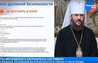 УПЦ отреагировала на раскол правилами духовной безопасности