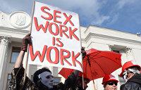 Проституция на Украине: Шаг до легализации