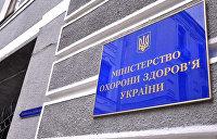 Корь атаковала Минздрав Украины: Сотрудники ведомства слегли от вирусного заболевания
