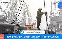 Одесский порт: История развала