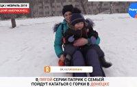 «Донецкий американец»: Катание с ледяной горки