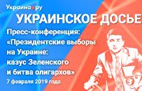 «Украинское досье»: Пресс-конференция «Казус Зеленского и битва олигархов». Трансляция