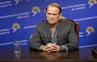 Медведчук объяснил, что будет, если Украина не заключит газовый консорциум с «Газпромом»