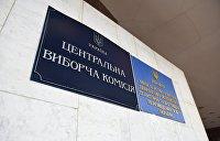 ЦИК Украины досрочно уволил весь состав Одесского избиркома