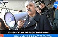 Депутатов Житомирского облсовета избили во время сессии — видео