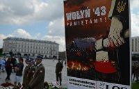 Не только волынская резня. 75 лет со дня убийства боевиками УПА* поляков села Лановцы