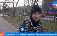 Выборы-2019: За кого проголосуют жители Запорожья?