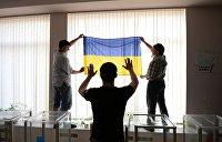 Общественники назвали самые частые нарушения на выборах на Украине