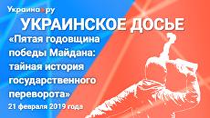 «Пятая годовщина победы Майдана». Пресс-конференция о тайной истории госпереворота на Украине