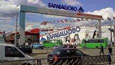 Рынок «Барабашово», Харьков. Прибыльное гнездо рэкета и криминала