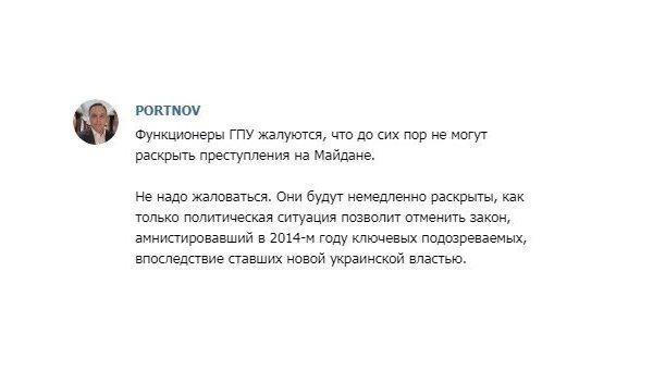 Портнов рассказал, когда будут раскрыты преступления на Майдане