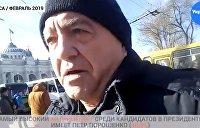 Одесситы в гневе: Кого из кандидатов ненавидит Юг Украины