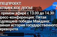 «Украинское досье»: «Пятая годовщина победы Майдана». Трансляция