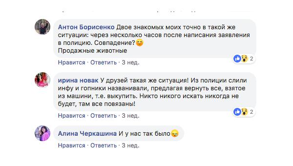 Не охраняют, а сдают. Нацполиция торгует данными граждан Украины
