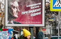 Президент Запада для Украины. США и ЕС определились, кого поддержат на выборах