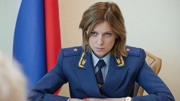 Украина просит Россию помочь засудить Поклонскую