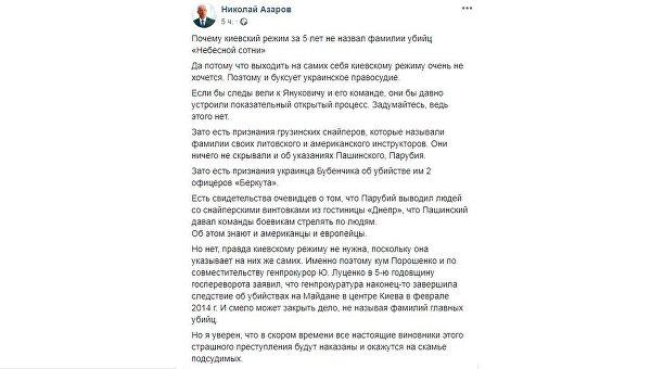 Правда киевскому режиму не нужна: Азаров объяснил, почему буксует украинское правосудие