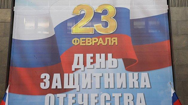 23 февраля: актуальность запрещенного праздника