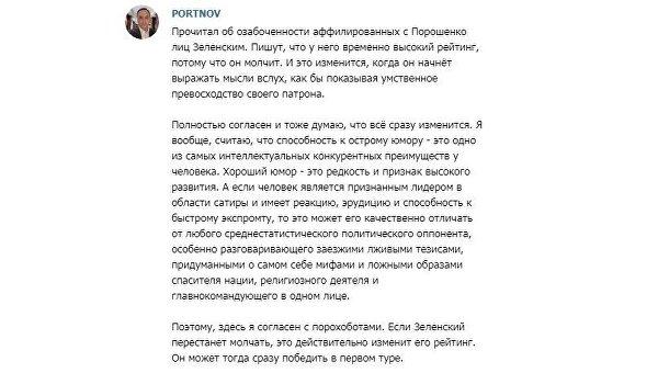 Юмор и сатира против заезжих лживых тезисов: Портнов о тузе в рукаве Зеленского