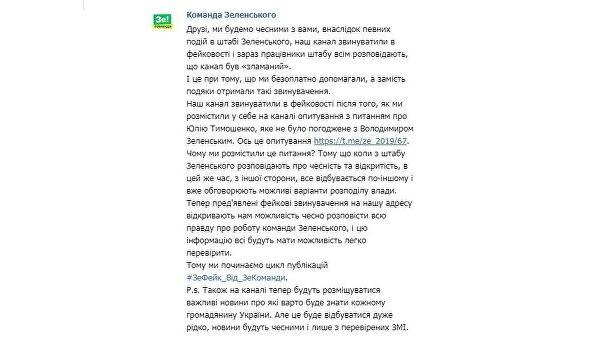 Зеленский обругал свой Telegram-канал и нарвался на контробвинения