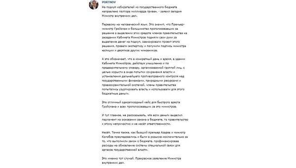 Портнов увидел в заявлении Авакова повод для ареста Гройсмана и членов Кабмина