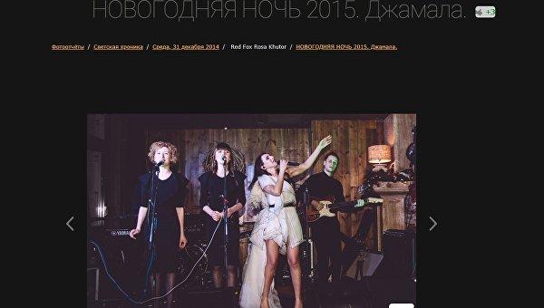 Спасибо за вашу позицию: Джамале напомнили о гастролях в России после 2014 года