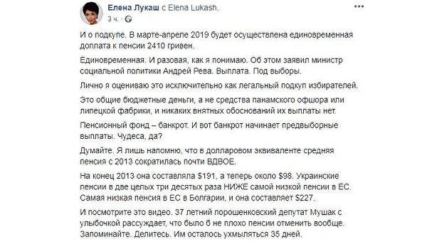 Лукаш: Единовременная доплата к пенсии под выборы — это подкуп от Порошенко
