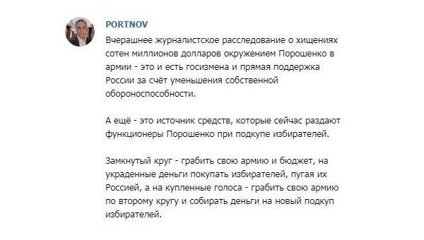 Замкнутый круг: Портнов о схеме Порошенко «грабить, чтобы подкупать»