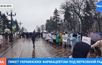 На Украине уничтожают аптеки: Фармацевты пикетировали Раду – видео