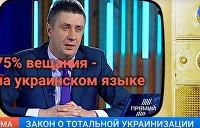 Чем грозит украинцам «тотальная украинизация» всего — видео