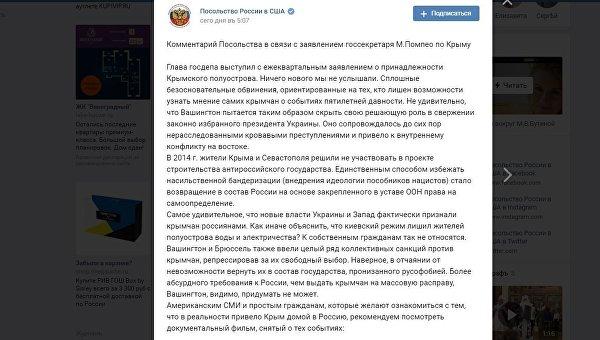 Украина фактически признала жителей Крыма россиянами – посольство РФ в США