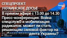 «Украинское досье»: Война спецслужб на выборах президента Украины. Трансляция