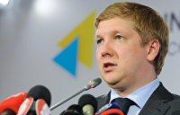 Коболев рассказал, на каких условиях «Нафтогаз» будет договариваться с «Газпромом»