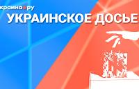 «Украинское досье». Кто определит президента Украины: избиратели или радикалы?