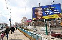Ушли в отрыв. Политологи о шансах Зеленского, Тимошенко и Порошенко
