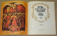 Исторические мифы: украинцы создали первую в мире конституцию