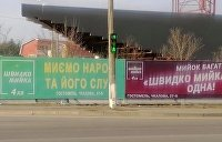 Политический троллинг: Под Киевом рекламу автомойки скопировали с билбордов Порошенко и Зеленского