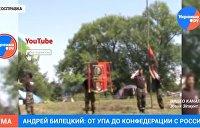«Белый вождь Украины» Андрей Билецкий – видеосправка