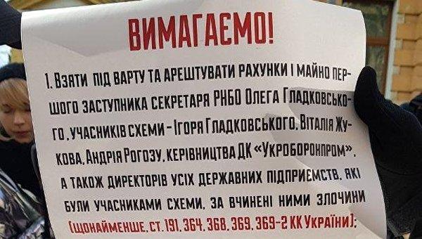 Билецкий зашёл в Администрацию президента Украины со списком требований