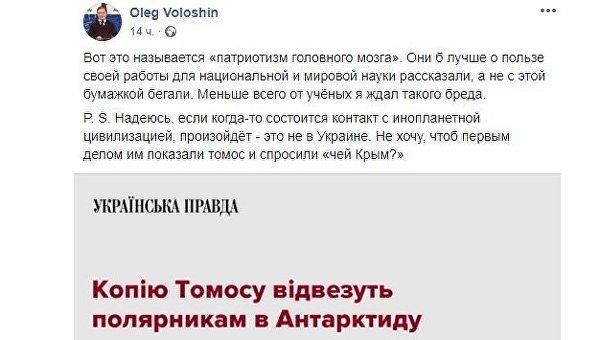 Патриотизм головного мозга: Волошин рассказал, что украинцы покажут пришельцам