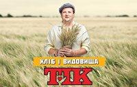«Циклоны» не пахнут. Политические ассенизаторы украинского шоу-бизнеса