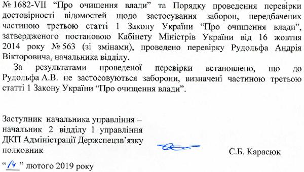 СБУ, СВР и Госспецсвязи: Кто и как лишает украинцев честных выборов президента страны
