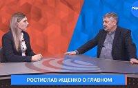 «Ищенко о главном»: Зеленский и США, Луценко и Йованович, отставка Назарбаева