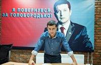 Советник Зеленского ответил на призыв Гриценко участвовать в дебатах