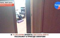 «Из Украины в Россию»: К семье Пикты едет важный гость из Киева