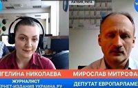 Депутат Европарламента — о перспективах вступления Украины в ЕС — видео