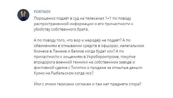 «Вор и мародер, но не убийца?»: Портнов об иске Порошенко к телеканалу «1+1»